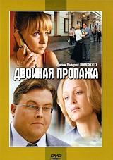 Двойная пропажа Продюсерская кинокомпания Александра Литвинова