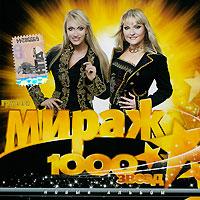 Группа Мираж. 1000 звезд