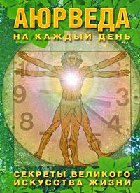 Zakazat.ru Аюрведа на каждый день. Секреты великого искусства жизни. С. М. Неаполитанский