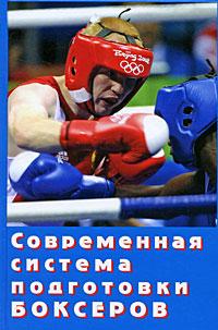 В. И. Филимонов Современная система подготовки боксеров минимикроскоп цикл в аптеках москвы