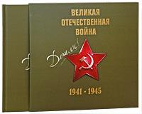 Е. Пешеходько Великая Отечественная война 1941-1945 (+ CD) ставров н п вторая мировая великая отечественная