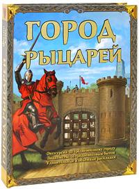 Филип Стил Город рыцарей. Книжка-игрушка