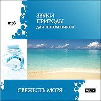 Звуки природы для школьников. Свежесть моря (mp3) музыкальные диски иддк звуки природы вечерняя прохлада