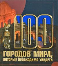 Т. Л. Шереметьева 100 городов мира, которые необходимо увидеть шереметьева т л 100 городов мира которые необходимо увидеть