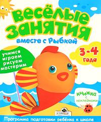 Веселые занятия вместе с Рыбкой. 3-4 года