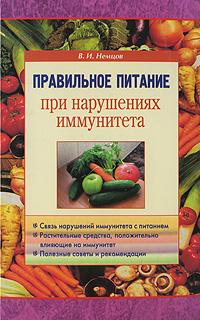 В. И. Немцов Правильное питание при нарушениях иммунитета правильное питание для беременных