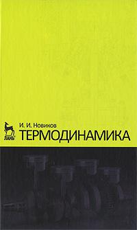 Термодинамика. И. И. Новиков