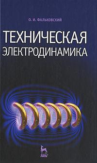 Техническая электродинамика. О. И. Фальковский