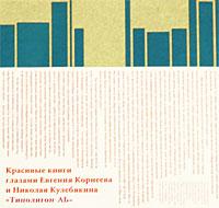Евгений Корнеев Красивые книги глазами Евгения Корнеева и Николая Кулебякина