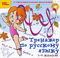 Тренажер по русскому языку. 1-4 классы