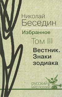 Николай Беседин Николай Беседин. Избранное. В 3 томах. Том 3. Вестник. Знаки зодиака язычники