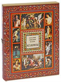 Публий Овидий Назон Метаморфозы (подарочное издание) овидий искусство любви