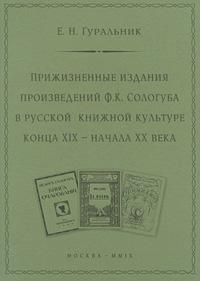 Прижизненные издания произведений Ф. К. Сологуба в русской книжной культуре конца XIX - начала XX века