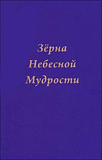 Т. Ю. Платонова Зерна Небесной Мудрости валентин дикуль упражнения для позвоночника для тех кто в пути