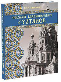 Ю. Р. Савельев Николай Владимирович Султанов