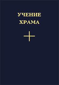 Учение Храма. Книга 1. Часть 2