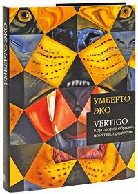 Умберто Эко Vertigo: Круговорот образов, понятий, предметов эко умберто остров накануне роман