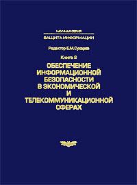 Обеспечение информационной безопасности в экономической и телекоммуникационной сферах. Книга 2