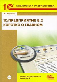 1С:Предприятие 8.2. Коротко о главном. Новые возможности версии 8.2 (+ CD-ROM)