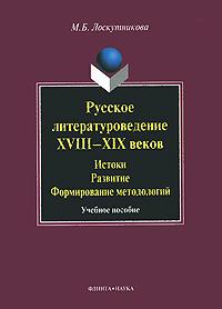 Русское литературоведение XVIII-XIX веков. Истоки, развитие, формирование методологий