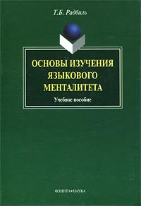 Основы изучения языкового менталитета