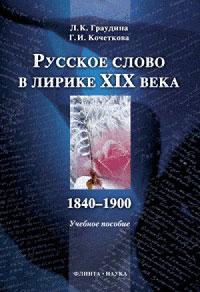Русское слово в лирике XIX века. 1840-1900