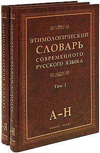 Zakazat.ru Этимологический словарь современного русского языка (комплект из 2 книг)