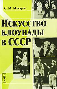 Zakazat.ru Искусство клоунады в СССР. С. М. Макаров