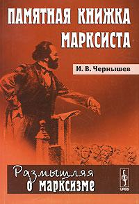 И. В. Чернышев Памятная книжка марксиста
