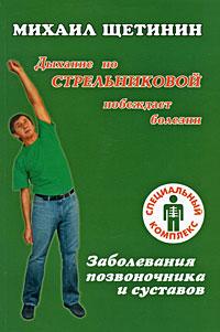 Михаил Щетинин Дыхание по Стрельниковой побеждает болезни. Заболевания позвоночника и суставов