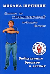 Михаил Щетинин Дыхание по Стрельниковой побеждает болезни. Заболевания бронхов и легких
