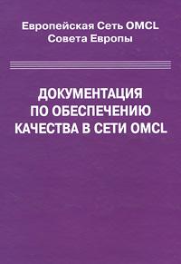 Документация по обеспечению качества в сети OMCL