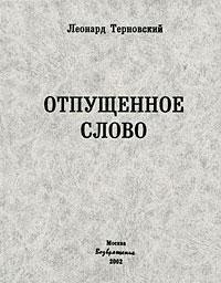 Леонард Терновский Отпущенное слово кеддо дисконт в москве