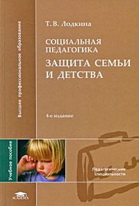 Т. В. Лодкина Социальная педагогика. Защита семьи и детства журнал социального педагога