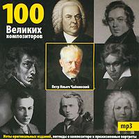 Петр Ильич Чайковский.  100 великих композиторов (mp3) Extraphone,Студия