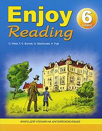 O. Wilde, F. E. Burnett, G. MacDonald, H. Pyle Enjoy Reading. 6 класс. Книга для чтения на английском языке david burnett пиджак