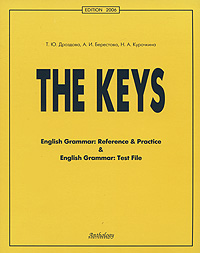 Т. Ю. Дроздова, А. И. Берестова, Н. А. Курочкина The Keys: English Grammar: Reference & Practice & English Grammar: Test File алла берестова english grammar reference