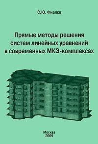 С. Ю. Фиалко Прямые методы решения систем линейных уравнений в современных МКЭ-комплексах