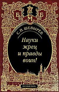 Науки жрец и правды воин!. С. П. Шевырев