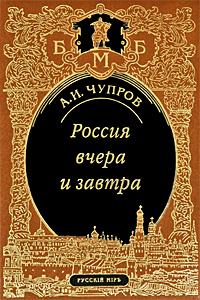 А. И. Чупров Россия вчера и завтра