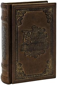 Большая книга афоризмов (подарочное издание) книги эксмо большая книга богатства и счастья подарочное издание