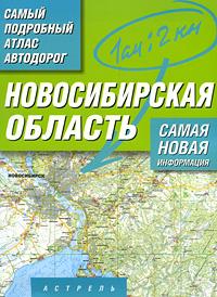 а барбакадзе атлас автодорог европы 2016 Новосибирская область. Самый подробный атлас автодорог