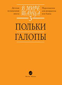 Zakazat.ru В мире танца. Выпуск 3. Польки, галопы. Переложение для аккордеона или баяна