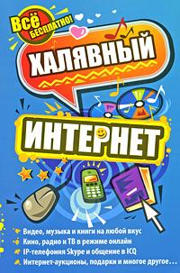 Н. С. Тесленко Халявный интернет духи пробники и тестер в интернет магазине