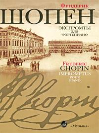 Фредерик Шопен Экспромты для фортепиано яков гельфанд ф шопен 24 прелюдии для фортепиано