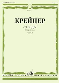 Zakazat.ru: Р. Крейцер. Этюды для скрипки. Часть 1. Р. Крейцер