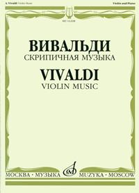 Антонио Вивальди Вивальди. Скрипичная музыка антонио альцина лекарство для тела и для души сборник