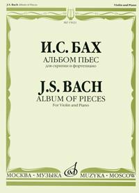 купить И. С. Бах И. С. Бах. Альбом пьес для скрипки и фортепиано по цене 267 рублей