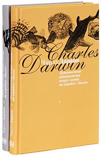 Чарлз Дарвин Путешествие натуралиста вокруг света на корабле Бигль (комплект из 2 книг)