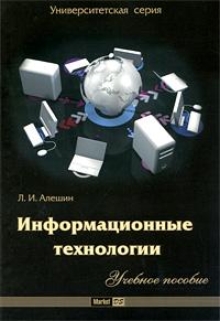 Л. И. Алешин Информационные технологии